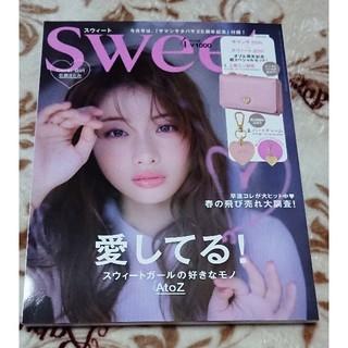 タカラジマシャ(宝島社)の最新号 雑誌 Sweet 4月号 *雑誌のみ (ファッション)