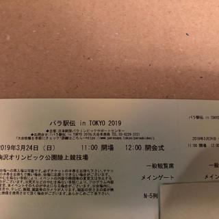 パラ駅伝 ペアチケット N-5列(その他)