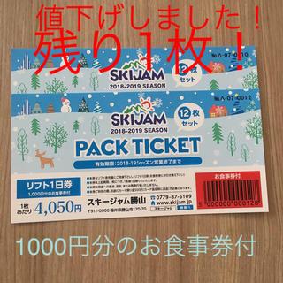 スキージャム勝山 リフト券 1枚(ウィンタースポーツ)