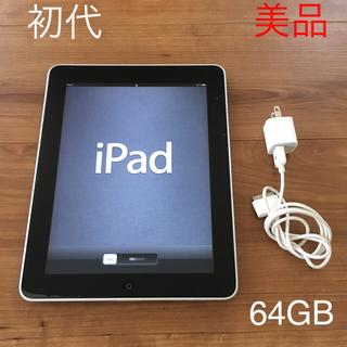 アイパッド(iPad)の初代 アップルiPad  64GB wifiモデル A1219(タブレット)