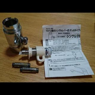 パナソニック(Panasonic)のCB-SSC6 分岐水栓 TOTO 食洗機 パナソニック(食器洗い機/乾燥機)