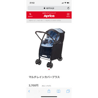 アップリカ(Aprica)のAprica  マルチレインカバープラス(ベビーカー用レインカバー)