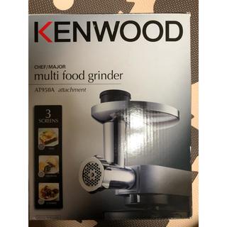 ケンウッド(KENWOOD)のケンミックス アタッチメント AT950A(調理道具/製菓道具)