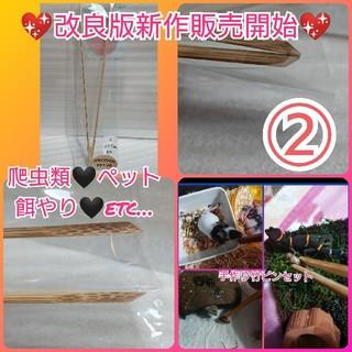 新作♡爬虫類ペット餌やり手作り竹ピンセット2(爬虫類/両生類用品)
