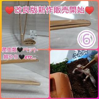 爬虫類ペット餌やり手作り竹ピンセット⑥(爬虫類/両生類用品)