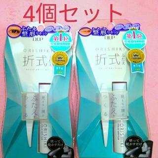 コージーホンポ(コージー本舗)の4個 折式ふたえまぶた用化粧品(その他)