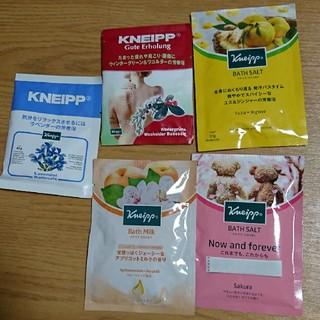 クナイプ(Kneipp)のクナイプ バスソルト&バスミルク 5袋(入浴剤/バスソルト)