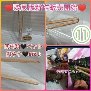 爬虫類ペット餌やり手作り竹ピンセット⑪(爬虫類/両生類用品)