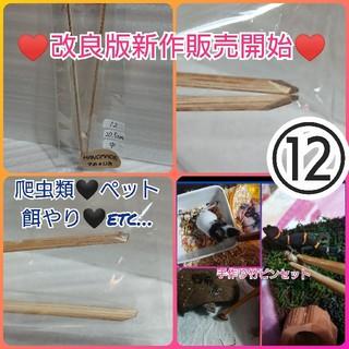 爬虫類ペット餌やり手作り竹ピンセット⑫(爬虫類/両生類用品)