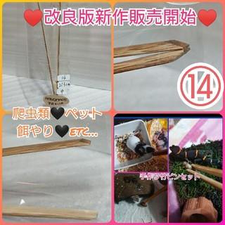 爬虫類ペット餌やり手作り竹ピンセット⑭(爬虫類/両生類用品)