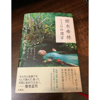 タカラジマシャ(宝島社)の樹木希林  120の遺言(ノンフィクション/教養)