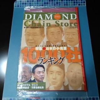 ダイヤモンドシャ(ダイヤモンド社)のダイヤモンド チェーン ストア 2018.9.15(ニュース/総合)