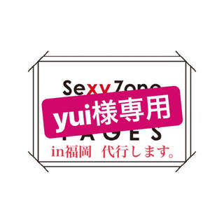 セクシー ゾーン(Sexy Zone)のyui様専用(アイドルグッズ)