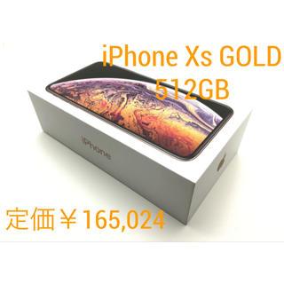 Apple - ✩新品✩iPhone Xs 512GB