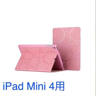 iPad mini4  ケース 手帳型 おしゃれ レザー 軽量(iPadケース)