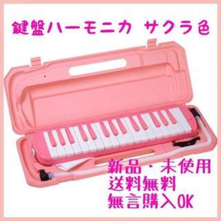 鍵盤ハーモニカ  サクラ色  ピアニカ メロディーピアノ ケース付き  音とり(キーボード/シンセサイザー)