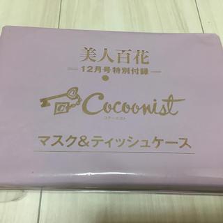 コクーニスト(Cocoonist)の美人百花 コクーニスト(ポーチ)