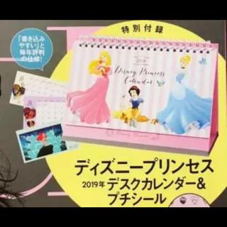 ディズニー(Disney)のWith付録 ディズニープリンセスカレンダー(カレンダー/スケジュール)