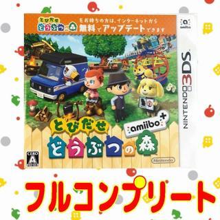ニンテンドー3DS - 3DSソフト とびだせどうぶつの森 amiibo+ ❥