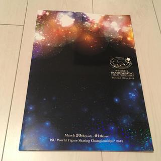 フィギュア 世界選手権 2019 公式パンフレット(ウィンタースポーツ)
