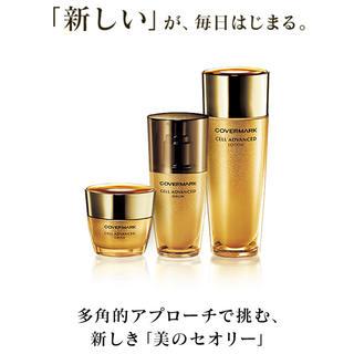 カバーマーク(COVERMARK)の☆新品 セルアドバンスト セット☆(化粧水 / ローション)