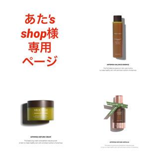 ◆あた's shop様 専用ページ◆(その他)