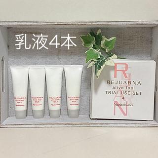 ナリスケショウヒン(ナリス化粧品)の新品 未使用 ナリス レジュアーナ アライブフィール  ミルク 乳液 (サンプル/トライアルキット)