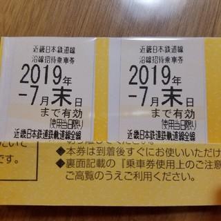 キンテツヒャッカテン(近鉄百貨店)の近鉄 乗車券 2枚セット(鉄道乗車券)