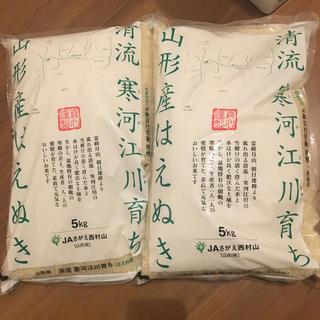 清流 寒河江川育ち 山形産はえぬき 計 10kg(米/穀物)