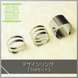 ≪送料無料≫デザインリング 3点セット レディース / フリーサイズ/ シルバー(リング(指輪))