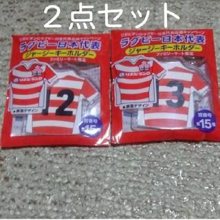 タイショウセイヤク(大正製薬)のファミリーマート限定 ラグビー日本代表ジャージーキーホルダー ⑫⑬(ラグビー)