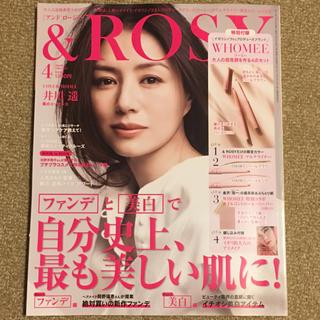 タカラジマシャ(宝島社)の&ROSY 2019 4(ファッション)