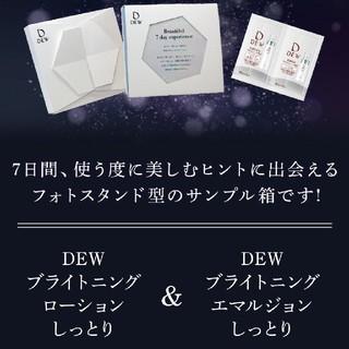 デュウ(DEW)のDEW(美容液)