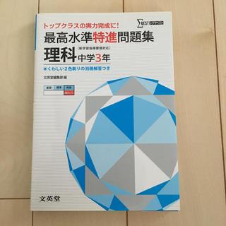 シグマ(SIGMA)の最高水準特進問題集 理科 中学3年(参考書)