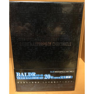戯画 BALDR MASTERPIECE CHRONICLE 新品・未開封品(PCゲームソフト)