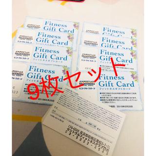 セントラルスポーツ ギフトカード 東京都板橋区西台のみ gift 9枚セット(フィットネスクラブ)