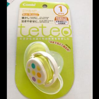 コンビミニ(Combi mini)のテテオおしゃぶり★0ヶ月から☆ほぼ未使用品★400円(その他)