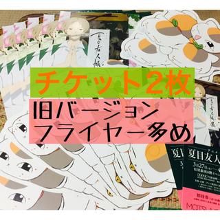 アニメ 夏目友人帳展 チケット2枚フライヤー盛りセット(声優/アニメ)