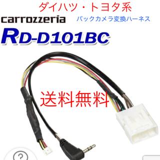 ダイハツ(ダイハツ)のRD-D101BC 純正バックカメラコネクタ変換ケーブル ダイハツ (カーナビ/カーテレビ)