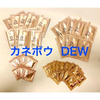 デュウ(DEW)のカネボウ DEW  サンプル セット  7日分   Kanebo デュー(美容液)