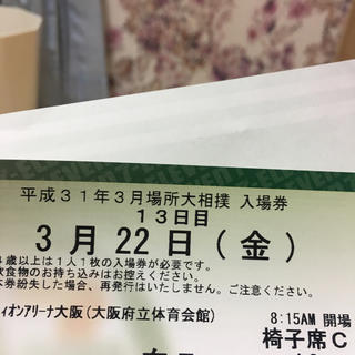 大相撲 春場所チケット C席向(相撲/武道)