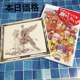 明日色ワールドエンド⭐️ひき旅 vol.1セット☃️(ボーカロイド)