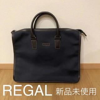 リーガル(REGAL)の新品未使用 リーガル ビジネスバック(ビジネスバッグ)
