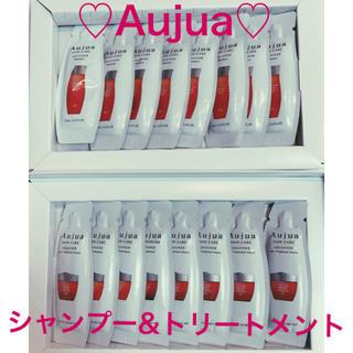 オージュア(Aujua)のオージュアアクアヴィアシャンプーとトリートメントサンプルセット 美容室限定品 (シャンプー)