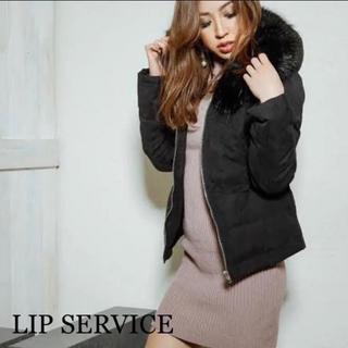 LIP SERVICE - LIP SERVICE 新作 美ラインショートダウンジャケット