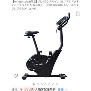 アルインコ プログラムバイク AF6200SP(エクササイズ用品)