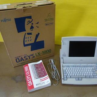 た37941 富士通 OASYS 日本語ワープロ ジャンク LX-1000(OA機器)