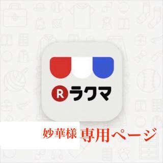 妙華様専用ページ  Xperia XZ1手帳型  AQUOSR2手帳型(モバイルケース/カバー)
