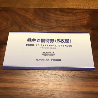 セントラル 株主優待券 6枚(フィットネスクラブ)
