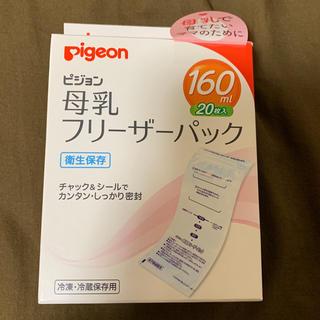 ピジョン(Pigeon)の【新品】ピジョン 母乳フリーザーパック 160ml 20枚入(その他)